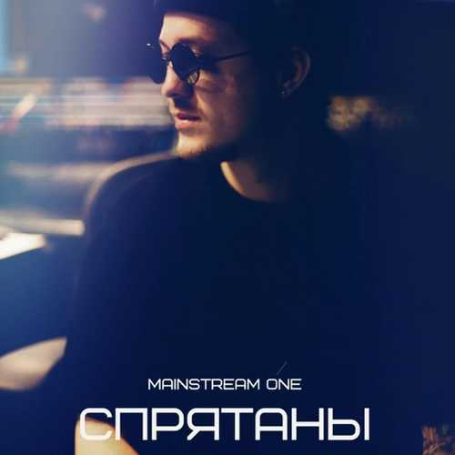 Mainstream One - Спрятаны