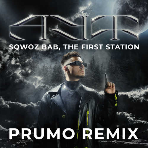 Sqwoz Bab & The First Station - Ауф (Prumo Remix)